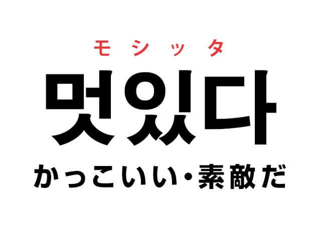 かっこいい 韓国語 意味 멋있다 モシッタ