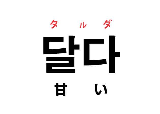 甘い 韓国語 意味 タルダ