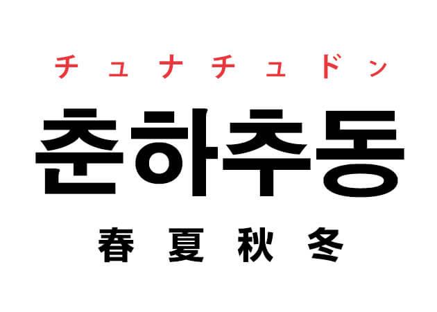 春 夏 秋 冬 韓国語 意味
