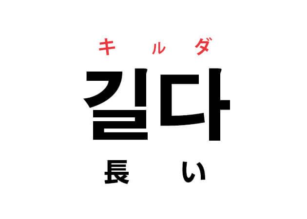 長い 韓国語 意味 キルダ