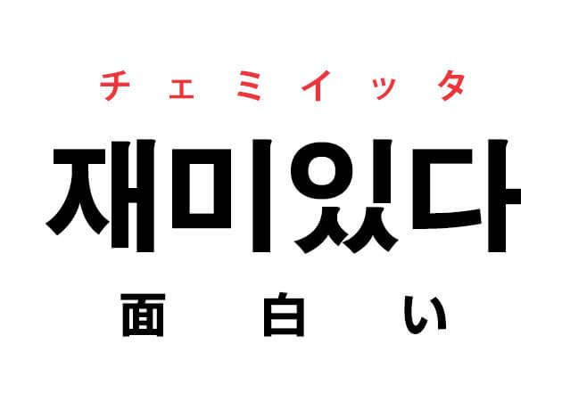 面白い 韓国語 意味