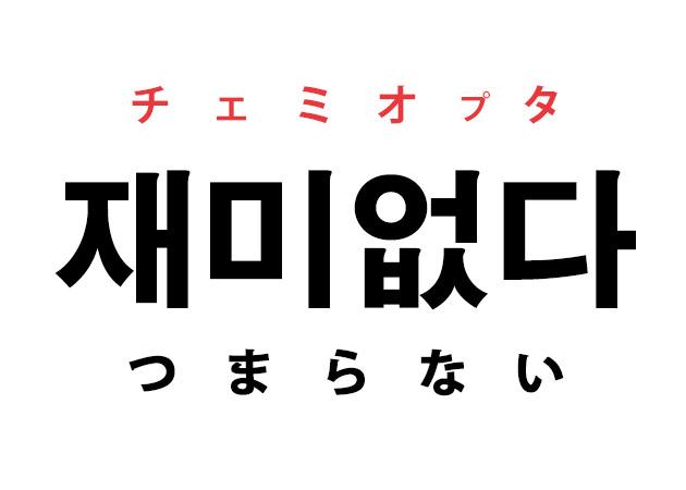 つまらない 韓国語 意味