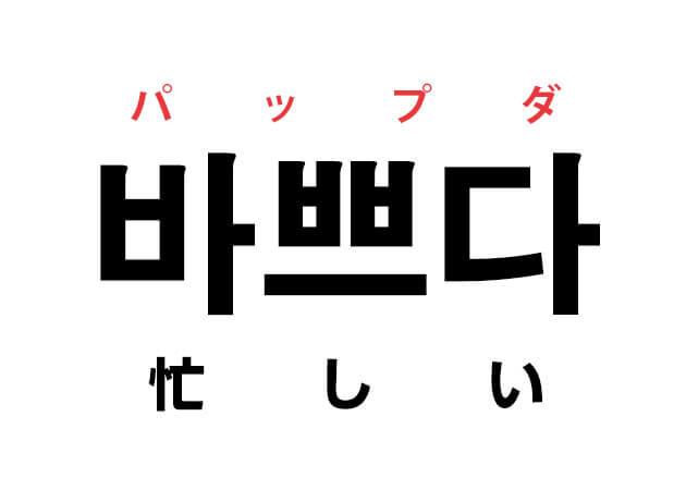 忙しい 韓国語 意味