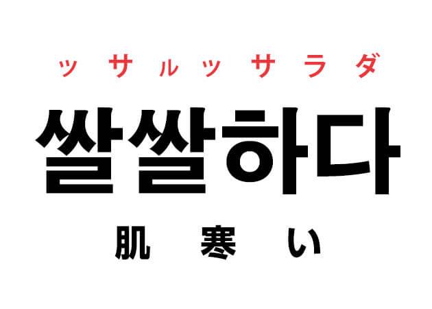 肌寒い 韓国語 意味 発音が難しい