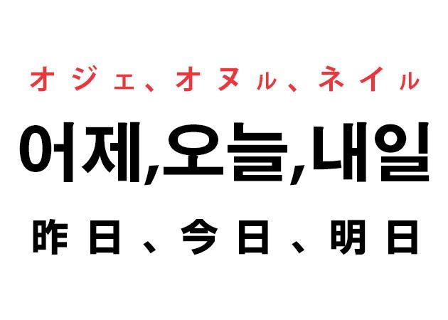 昨日 今日 明日 韓国語