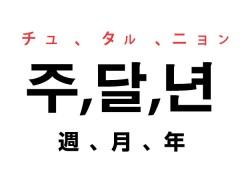 韓国語の「〜週、〜月、〜年」の単語を覚える!