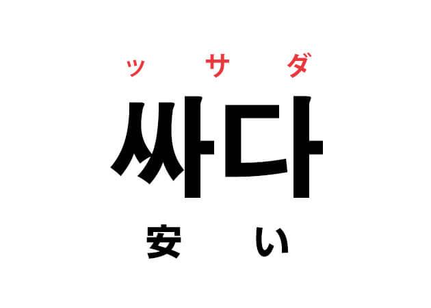 安い 韓国語 意味 ッサダ