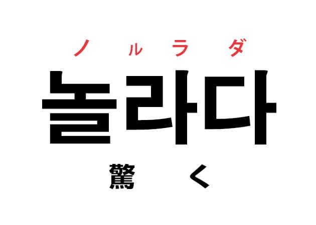 驚く 韓国語 意味 ノルラダ