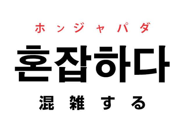 混雑 韓国語 意味 혼잡하다