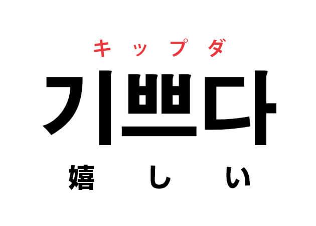 嬉しい 韓国語 意味 キップダ 기쁘다