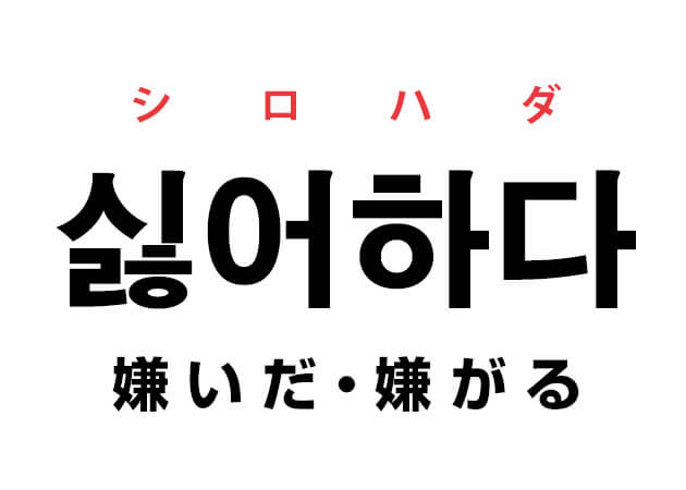 韓国語 嫌う 嫌がる 意味 シロハダ hate