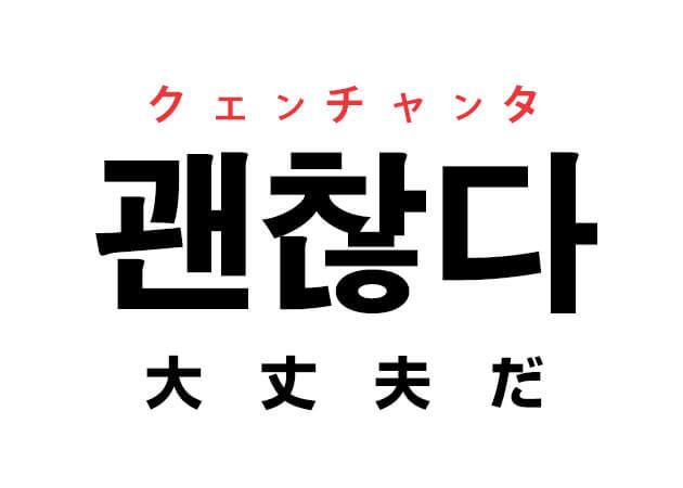 大丈夫 韓国語 意味 ケンチャナヨ クェンチャナヨ fine