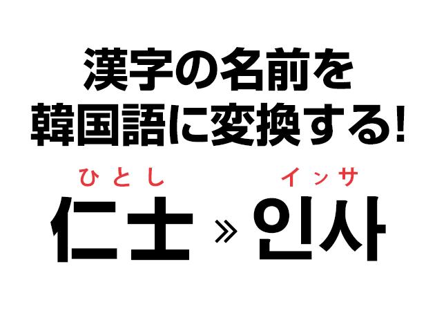 漢字をハングル読み変換して、自分だけの韓国名を手に入れよう!
