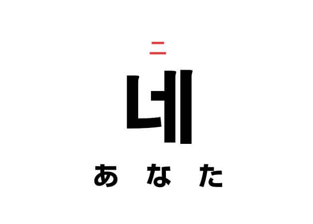 네 二 韓国語のあなたの発音