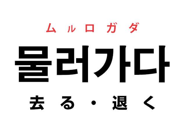 물러가다 去る 退く 韓国語