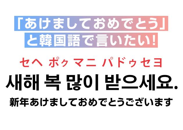 「あけましておめでとう」と韓国語で言いたい!