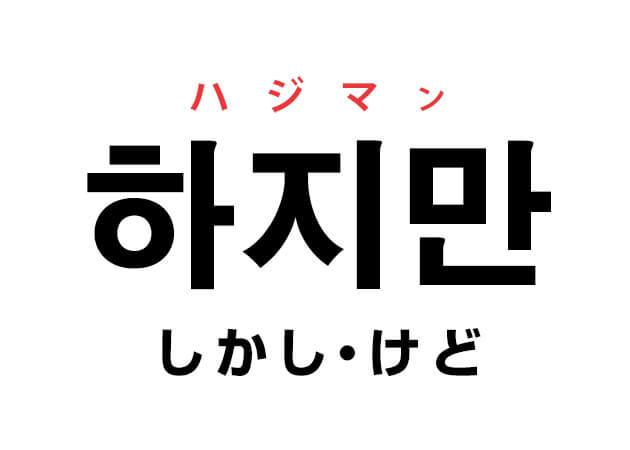 韓国語 しかし 하지만 けど 接続詞