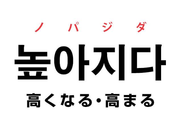 높아지다 ノパジダ 高くなる・高まる 韓国語の意味