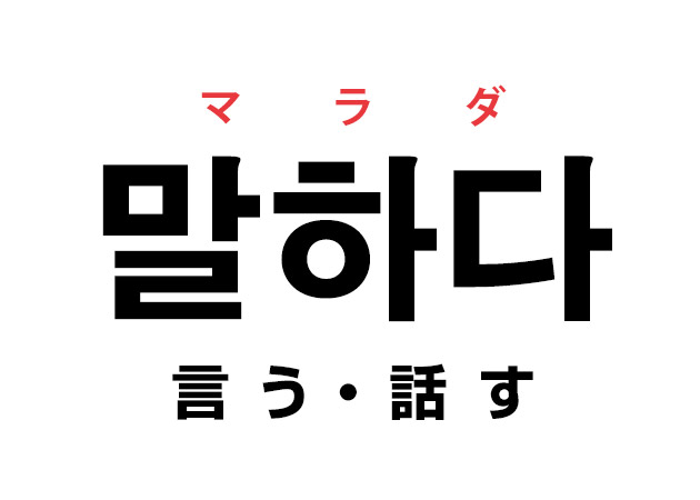 話す 韓国語 말하다 マラダ speak