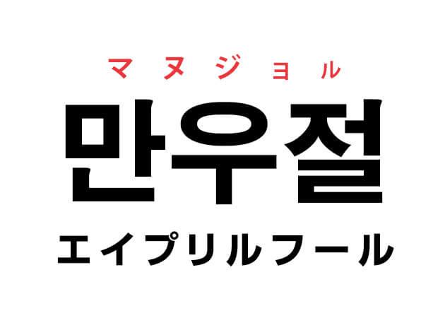 만우절 エイプリルフール 韓国