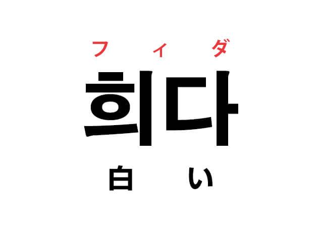 희다 白い 韓国語 意味 ハングルの単語