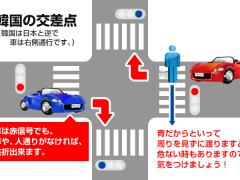 韓国の交差点は右折車に気をつけよう!