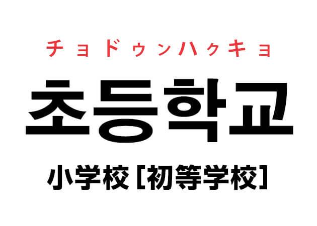 韓国語 小学校 초등학교 チョドゥンハッキョ