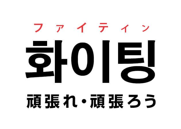 「ファイティン!」韓国語で「頑張れ!」と言いたい!