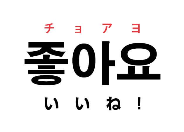 좋아요 チョアヨ いいね 韓国語 単語