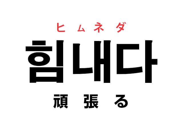 韓国語の「힘내다 ヒムネダ(頑張る)」を覚える!