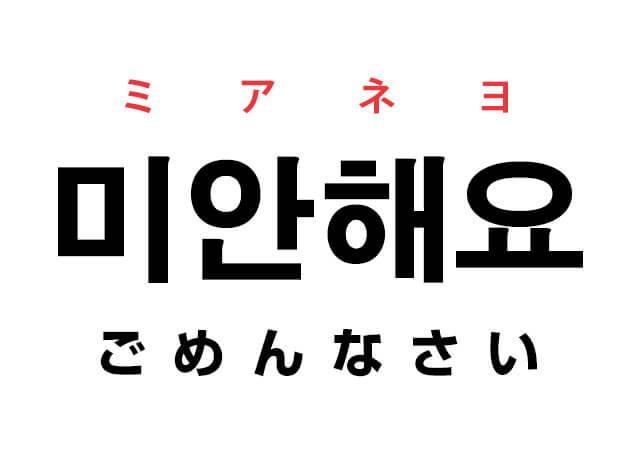 韓国語で「ごめんなさい」は「미안해요 ミアネヨ」