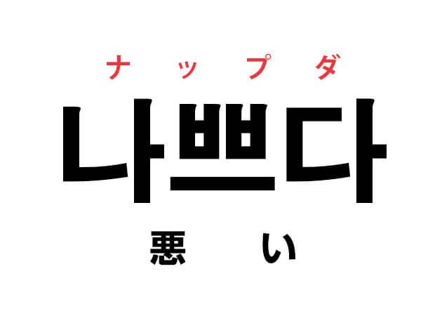 나쁘다 ナップダ(悪い) 韓国語の単語