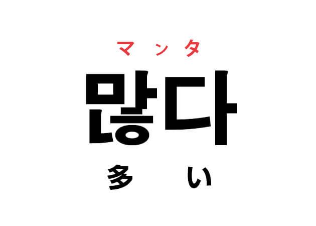 많다 マンタ 多い 韓国語の単語