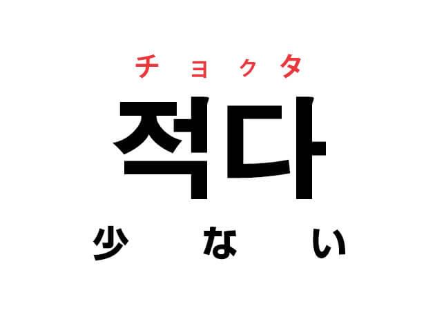 韓国語の「적다 チョクタ(少ない)」を覚える!
