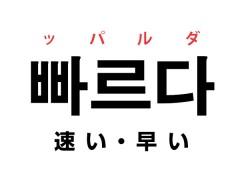 韓国語の「빠르다 ッパルダ(速い・早い)」を覚える!