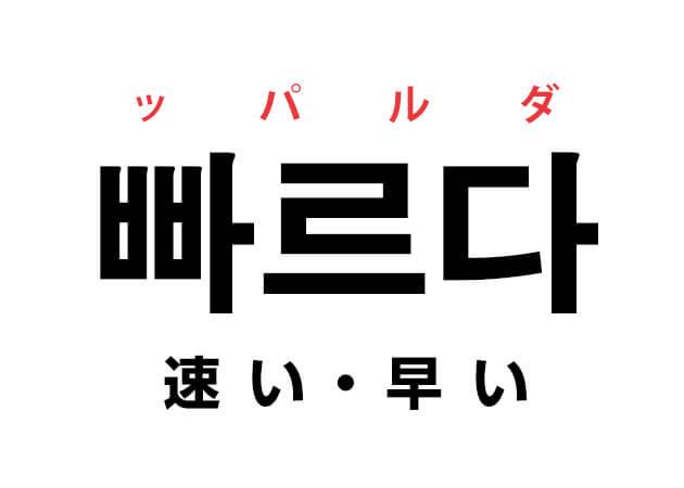 빠르다 韓国語の早い・速い パルダを覚える