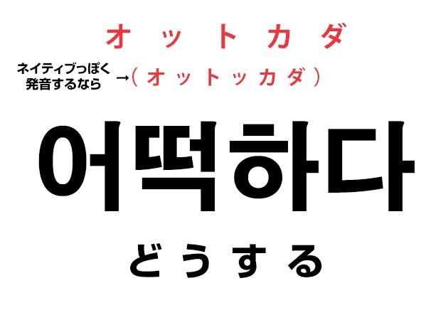 韓国語の「어떡하지・어떡하죠・어떡할까요」いろいろな「どうしよう」を覚える!