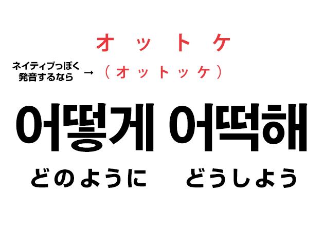 「어떻게と어떡해」韓国人でも間違える?使い方とスペルを覚える!