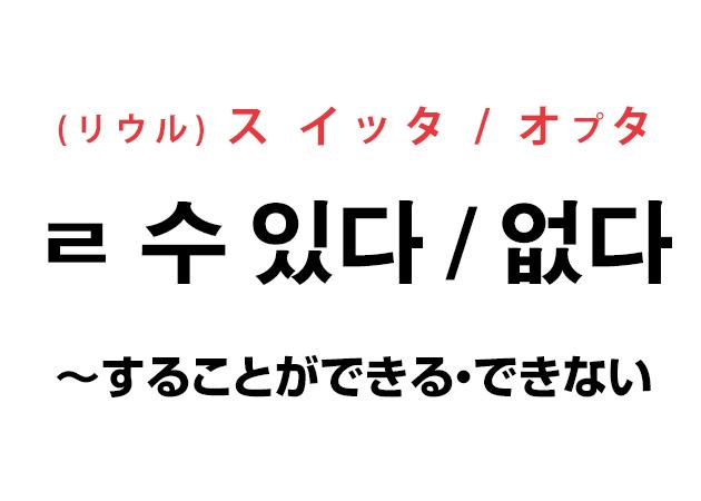 韓国語の「ㄹ 수 있다 することができる 」「ㄹ 수 없다 することができない」を覚える!