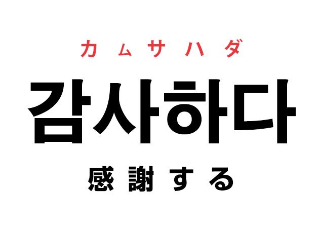 韓国語の「감사하다 カムサハダ(感謝する)」を覚える!