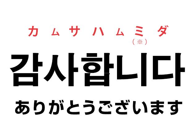 韓国語のありがとう!감사합니다. カムサハムミダ ありがとうございます。