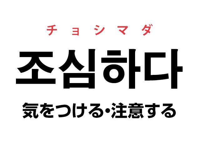 韓国語の「조심하다 チョシマダ(気をつける・注意する)」を覚える!