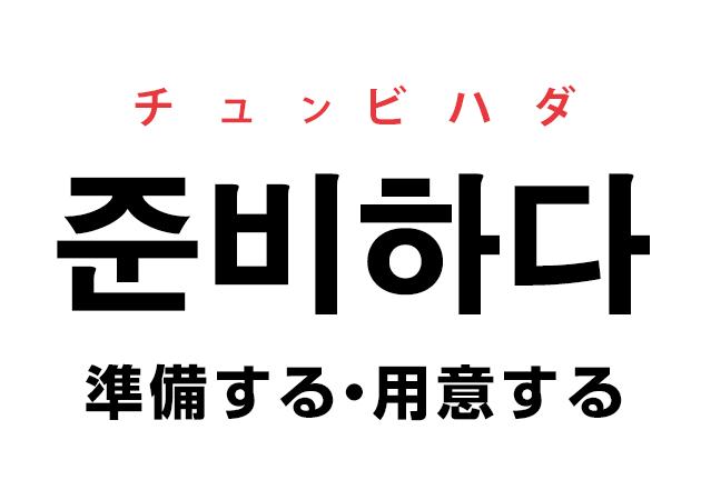 韓国語の「준비하다 チュンビハダ(準備する)」を覚える!