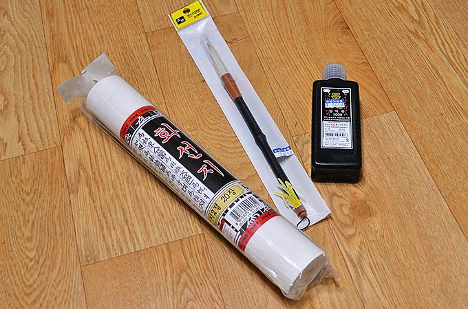 韓国で習字紙、筆と墨を買って準備完了
