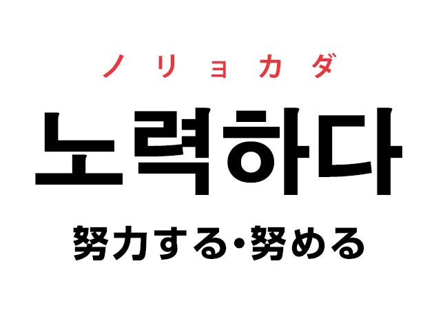 韓国語の「노력하다 ノリョカダ(努力する・努める)」を覚える!