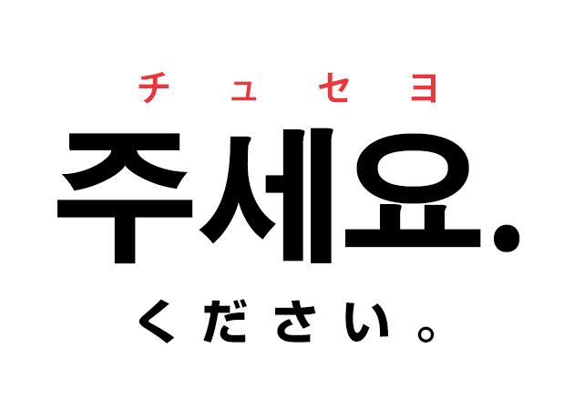 「イゴ チュセヨ〜!」韓国語で「これください!」と言いたい!