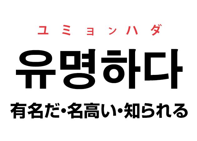 韓国語の「유명하다 ユミョンハダ(有名だ・名高い・知られる)」を覚える!
