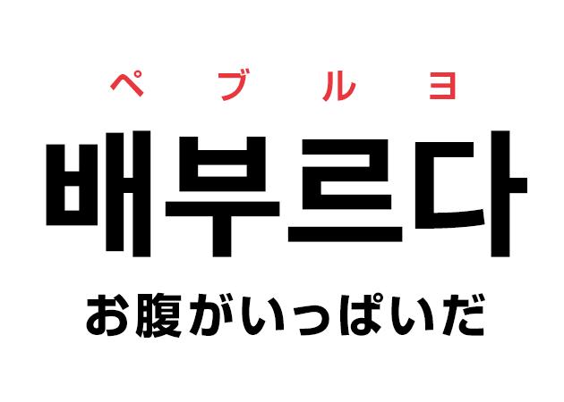 韓国語の「배부르다 ペブルダ(お腹がいっぱいだ)」を覚える!