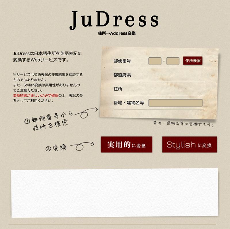 日本語住所を英語表記に変換するWebサービス「JuDress」
