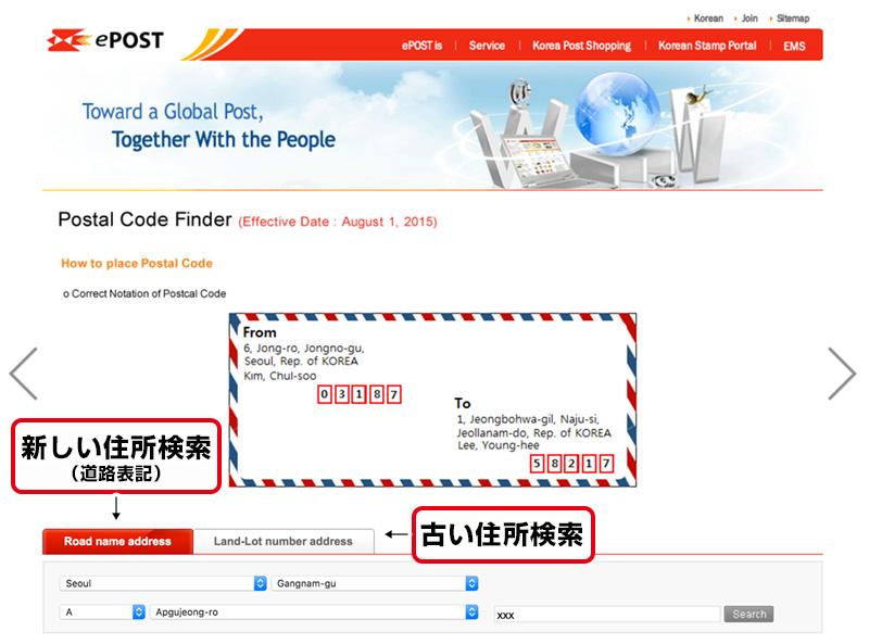「Post Code Finder」という韓国の郵便番号を検索出来るページ